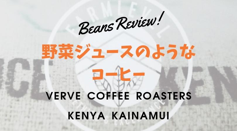 verve coffee roasters kenya kainamui